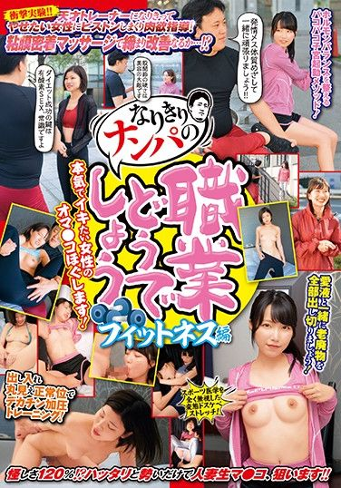 JKSR-433 Fake It Til You Make It Nampa Seduction The Fitness Instructor Edition