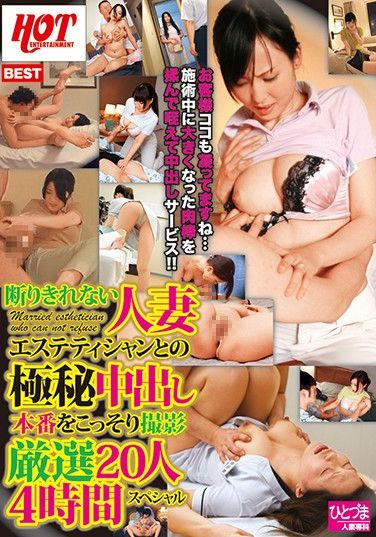 HEZ-137 This Married Woman Massage Parlor Therapist Couldn't Say No, So We Secretly Filmed Ourselves Having Super Secret Creampie Sex With Her 20 Super Select Ladies 4-Hour Special