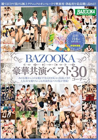 MDBK-082 BAZOOKA Luxury Co-star Best 30 Corner