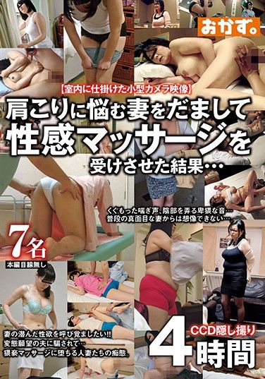 OKAX-589 A Married Woman With Stiff Shoulders Gets Tricked Into Having A Sexual Massage – Hidden Camera Footage – 4 Hours