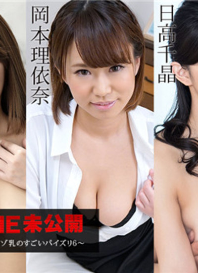 Caribbeancom 021320-001 Caribbeancom 021320-001 THE Undisclosed ~ Amazing Fucking Of Sensitive Masochist Milk 6 ~ Mika Sumire @YOU Riona Okamoto Chiaki Hidaka