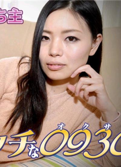 H0930 ki200206 Horny 0930 Sachiko Ono 48 years old