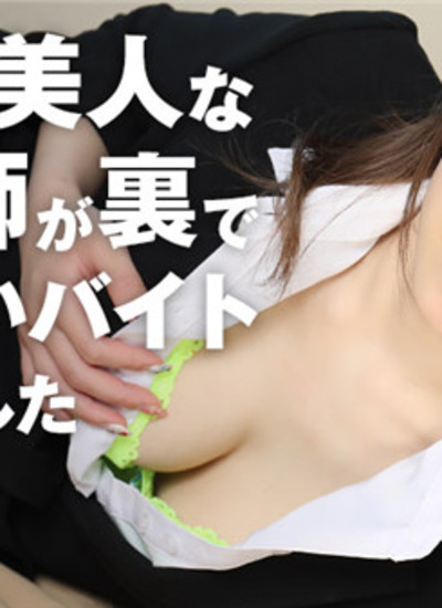 HEYZO 2191 A beautiful female teacher with big tits had a part-time job that could not be done behind the scenes – Orihara Honoka