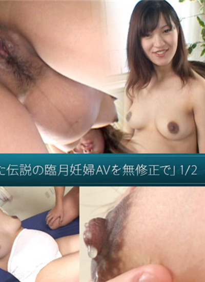 "Jukujo-club 7999 Mature club 7999 Natsuki Hatayama "" Uncensored legendary full-time pregnant woman AV recorded until birth "" 1/2"