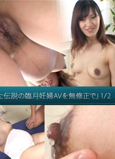 "Jukujo-club 7999 Mature club 7999 Natsuki Hatayama "" Uncensored legendary full-time pregnant woman AV recorded until birth "" 1/2"