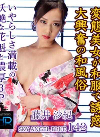 XXX-AV 24266 Sky Angel Blue Vol.142 Saki Fujii Part4