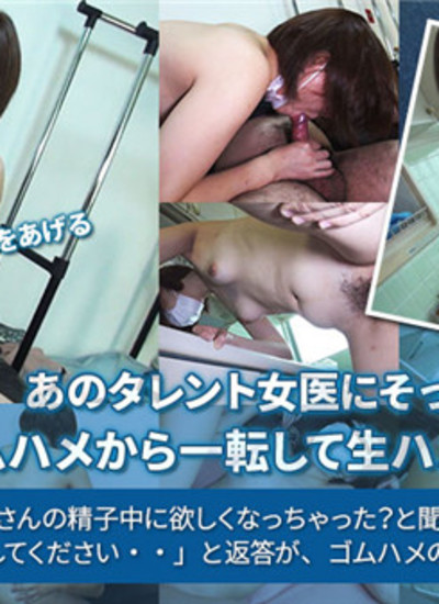 XXX-AV 24270 Tall daughter just like that talent female doctor! Turn From Rubber Saddle And Cum Inside Raw Vol.02