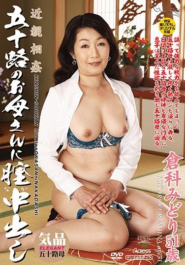 AED-177 Keeping It In The Family A Fifty-Something MILF Gets Creampie Fucked Midori Kurashina