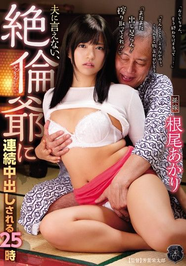 ATID-396 Can't Tell Husband I Was Fucked Non-stop By Insatiable Old Man For 25 Hours, Akari Neo