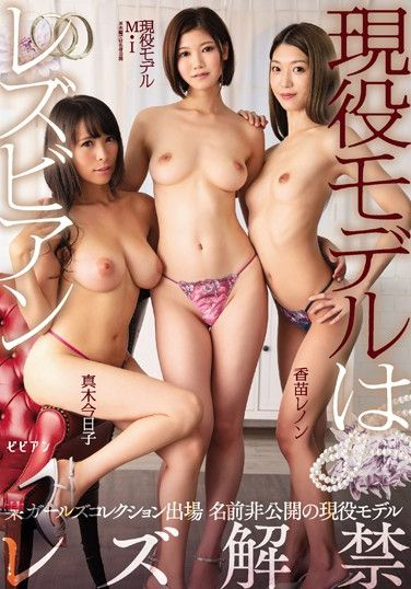 BBAN-266 A Real-Life Model Lesbian Series A Real-Life Model Is Keeping Her Name Hidden At This Girls Collection She's Lifting Her Lesbian Ban