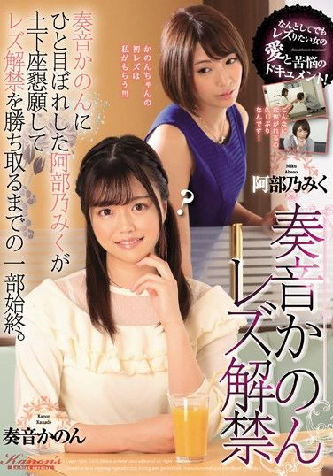 BBAN-267 Kanon Kanade Goes Lesbian – Miku Abeno Falls In Love At First Sight With Kanon Kanade And Begs Her To Try Lesbian Sex