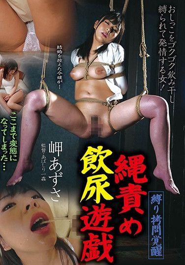 BDA-109 Rough Sex, Tied Up With Ropes – Azusa Misaki