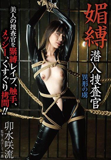 BDA-110 Brainwashed Undercover Investigation: Kinky Captivity Saryu Usui