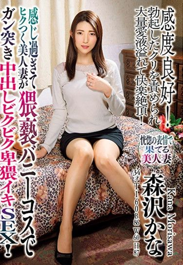 BIJN-174 Raw Wild Sex With A Beautiful Married Woman In A Slutty Bunny Girl Costume! She Can't Help But Shake And Shudder On My Hard Dick! Kana Morisawa