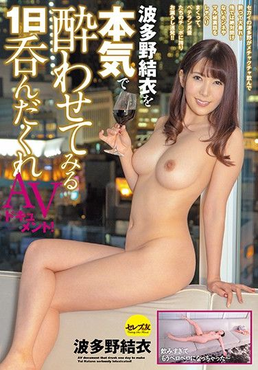 CESD-872 A Documentary About Partying With Yui Hatano For An Entire Day!