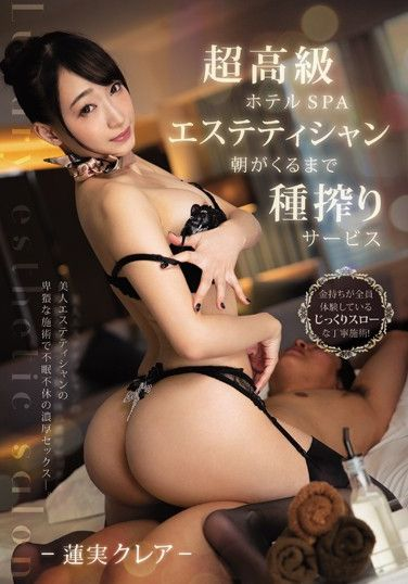 CJOD-229 A Masseuse At A Luxury Spa Hotel Provides Sexual Services Until Morning – Kurea Hasumi
