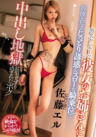 CJOD-230 My Girlfriend's Delinquent Older Sister Talks Dirty In My Ear And Rides Me Cowgirl Style Until I Cum Inside Her – Eru Satou