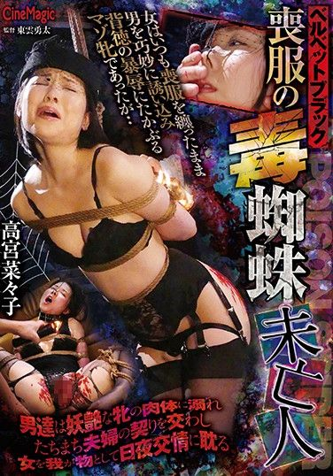 CMN-210 Velvet Black – A Dangerous Widow In Mourning Clothes – Nanako Takamiya