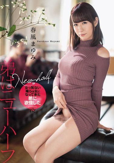 DASD-638 My Stepbrother Is Transgender – Mayumi Harukaze