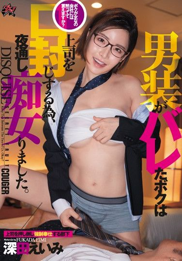 DASD-641 Don't Tell The Company That I'm Really A Girl… – A Woman Who Dresses Like A Man Stays Late To Seduce Her Boss, So He'll Help Keep Her Secret – Eimi Fukada