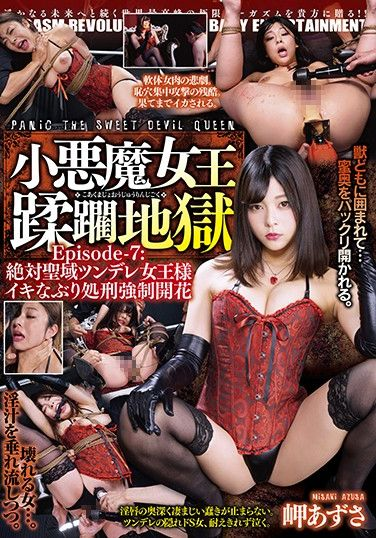 DBER-053 Horny Queens In Violation Hell – Episode 7 – A Tsundere Girl's Absolute Sanctuary – She Gets Fucked With Rough Sex – Azusa Misaki