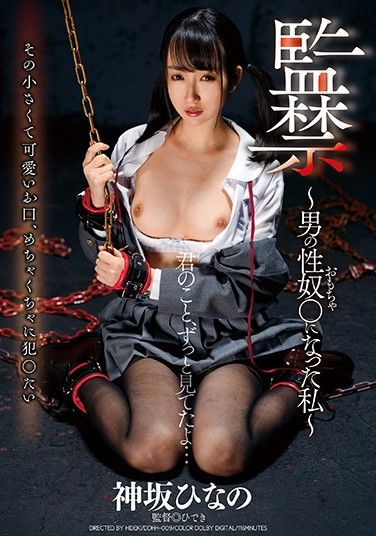 DDHH-009 Confinement-I Became A Male Sex Girl ● Hinano Kamisaka