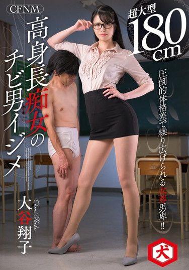 DNJR-022 Tall Nymphos Like To Fuck Midget Men Shoko Otani