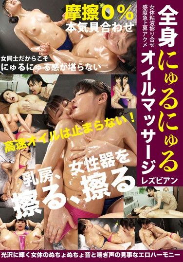 EVIS-293 A Full-Body Slick And Slippery Oil Massage Lesbian Series Fuck Fest