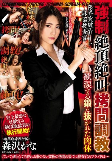 GMEM-005 Confinement! Breaking In Training! Scream And Shout! Ecstasy! An Orgasmic Scream-Filled Breaking In Training Session The Elite Narcotics Investigation Squad Busts Through All Limits Her Highly Trained Body Wept With Joy Kana Morisawa