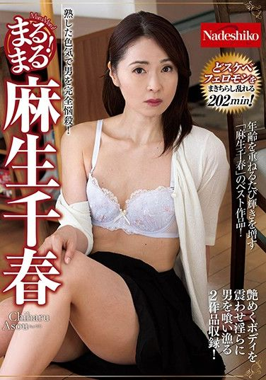 NATR-625 Round And Round! – Chiharu Asou