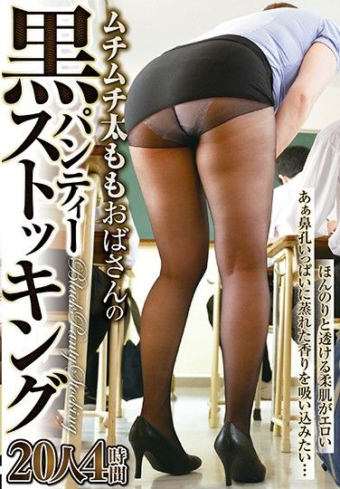 CVDX-391 Mature Women's Chubby Thighs In Black Pantyhose – 20 Women, 4 Hours