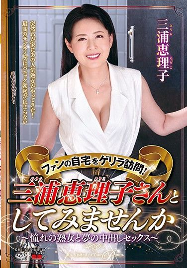 EUUD-31 An Unannounced Visit To A Fan's Home – Do You Want To Fuck Eriko Miura ? – The Creampie Sex Of Your Dreams With Your Favorite Mature Woman