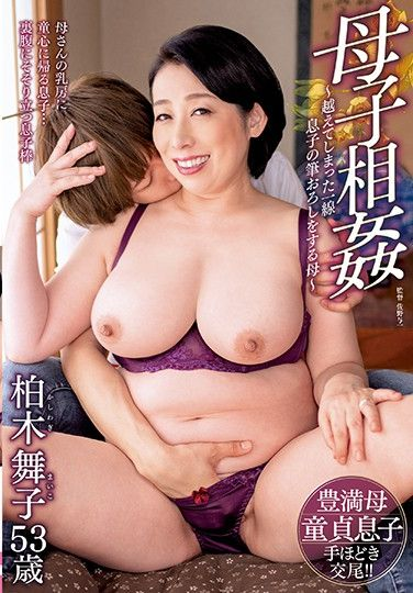 TOEN-23 Stepmother/Stepson Sex – What Happens When You Cross The Line. A Stepmother Who Pops Her Stepson's Cherry – Maiko Kashiwagi 53 Years Ago