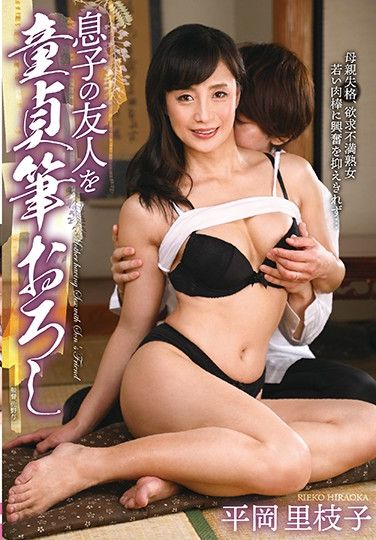 TOEN-24 Taking The Virginity of My Son's Friend Rieko Hiraoka