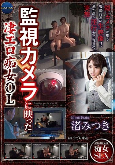 GNAX-025 An Incredibly Erotic Slut Office Lady, Captured On A Security Camera Mitsuki Nagisa