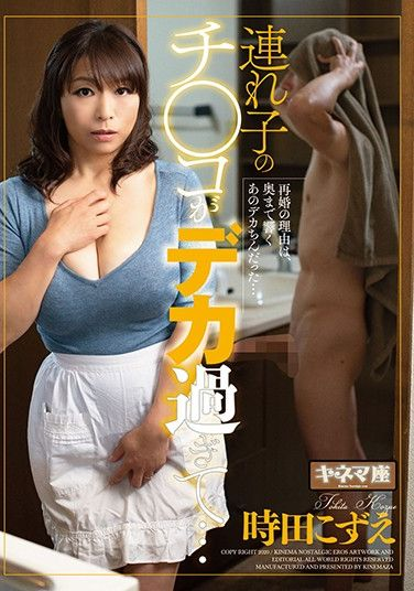 KNMD-067 My Son-In-Law's Dick Was Just Too Big… Kozue Tokita