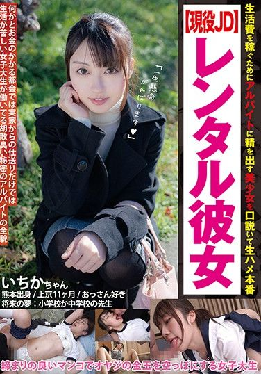 JUKF-036 This Hard Working Beautiful Girl Was Just Trying To Make Ends Meet But I Persuaded Her To Let Me Take It All The Way In A Raw Sex Session (Current College S*****t) Rental Girlfriend Ichika-chan Ichika