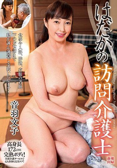HDKA-199 Naked Home Caregiver – Fumiko Otowa