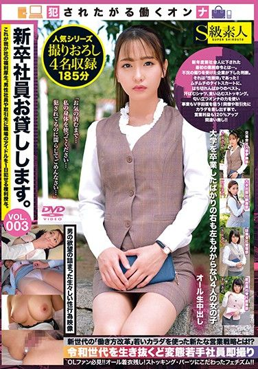 SABA-595 Lending Newly Graduated Employees. vol. 003