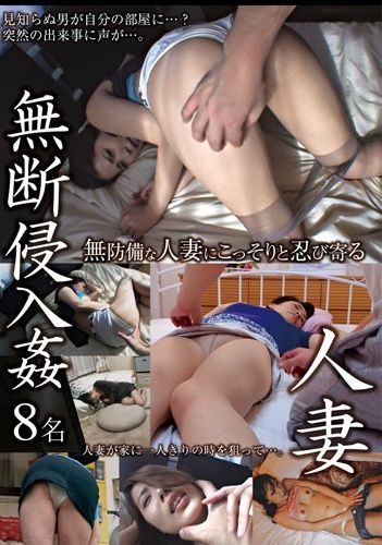 DMAT-186 Married Woman – Unauthorized Intrusion