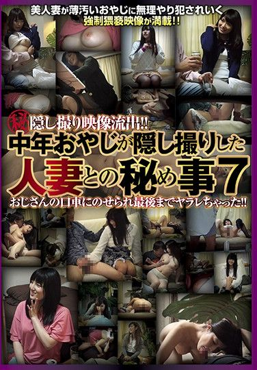 DIPO-077 Leaked Hidden Camera Footage! – An Old Man Filmed His Encounter With A Married Woman 7 – She Falls For His Sweet Talk And He Makes Her Cum!