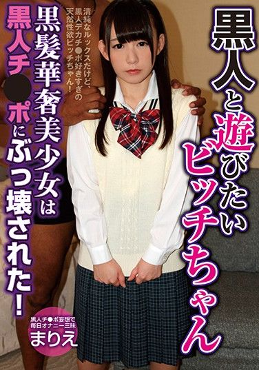 SNKH-002 Bitch-chan Wants To Play With Blacks Black Hair Delicate Girl Was Destroyed By Black Chi ● Po! Marie Konishi