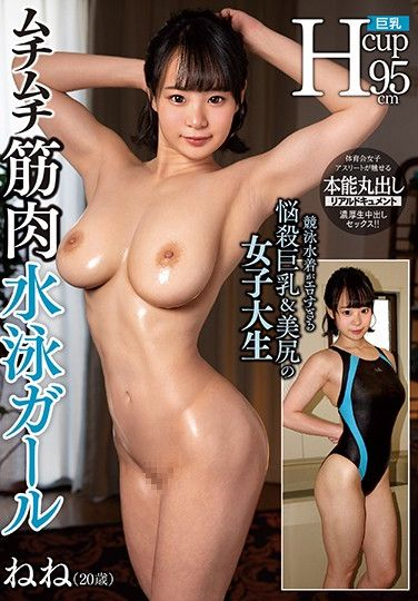 MUCH-088 Chubby Muscular Swimming Girl – Nene Tsukimiya