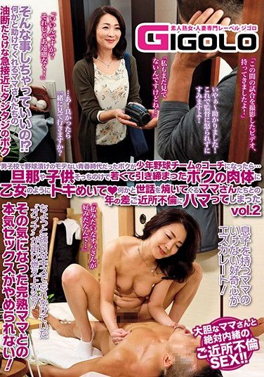 GIGL-578 I Was Never Popular When I Played Baseball In School, But Now I'm Coaching A Young Boys Team, The Boys' Mothers Can't Get Enough Of Me! They Find Any Excuse To Get Closer To Me, Now I'm The Stud Of The Neighborhood, Loving My Adventures In Adultery! vol. 2