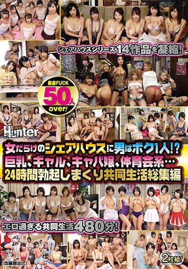 HHF-004 One Man In A Share House Full Of Women!? Big Tits, Gals, Hostess Princesses, Athletic Girls… A Common Lifestyle Of 24-hour Continuous Erection – Highlights