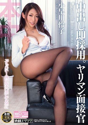 HNDS-068 Creampie For A Job – Slutty Interviewer Reiko Kobayakawa