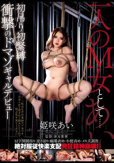 HNM-007 A Masochistic Woman Experiences Her First S&M Play – A Masochistic Gal Makes Her Shocking Debut – Ai Himesaki