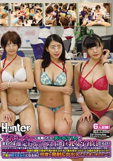 HUNTA-716 I Got A Job At An Underwear Manufacturer, And I Was The Only Man, Surrounded By Big Tits Ladies With F-Cup Titties Or Bigger! And The Most Unbelievable Thing Is That All The Ladies Were Working While In Their Underwear…