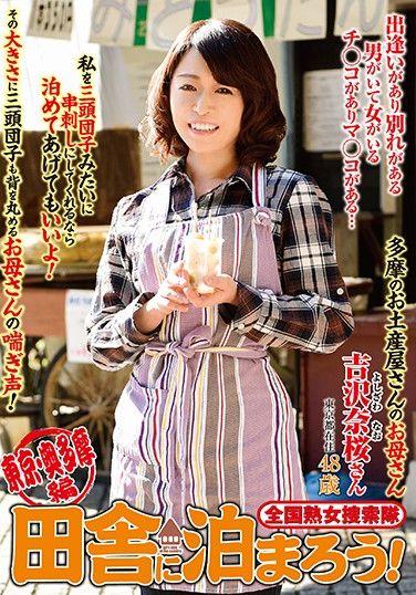 ISD-128 Nationwide Jukujo Sousakutai Let's Spend The Night In The Country! Tokyo/Okutama Edition Nao Yoshizawa