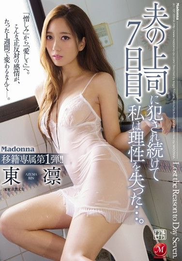 JUL-107 Exclusive First – Transfer From Madonna!! I Lost My Reason On The 7th Day Of Being Fucked By My Husband's Boss… Rin Azuma